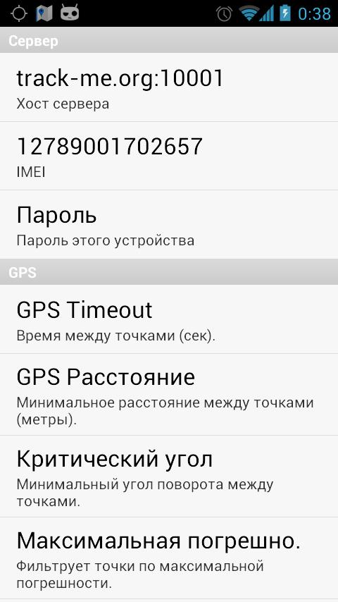 мониторинг транспорта ANDROID - GSM-GPS - трекер